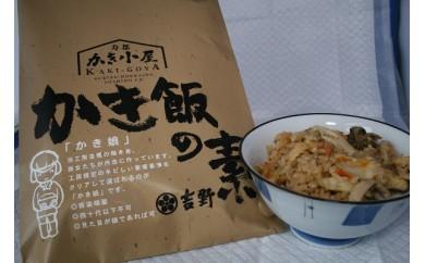 牡蠣飯の素セット(A282)