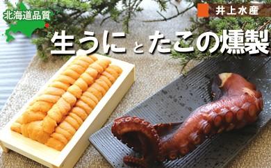 CC-07010 エゾバフンウニ折3枚×タコの燻製10袋セット[405495]