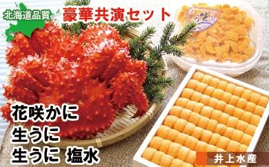 CC-07011 【豪華絢爛】エゾバフンウニ2種(塩水、弁当)×花咲カニ2尾[405496]