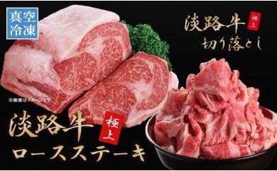 C059:「極上!淡路牛の贅沢切り落とし600g(300g×2パック)」と「極上!淡路牛ロースステーキ(180g)」