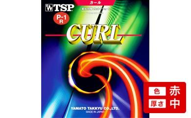 【Z-21】TSP製卓球ラバー カールP-1R ソフト(色:赤、厚さ:中)