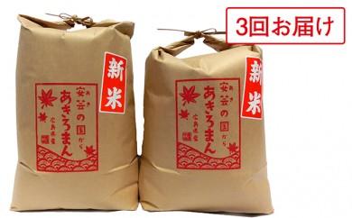 [№5895-0087]お米 (増量3回お届け) 広島県産・あきろまん