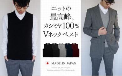 【I-56】贅沢カシミヤ100%Vネックベスト(メンズ)