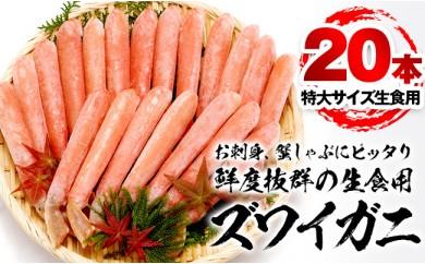 B-199.生食用ズワイカニむき身 特大サイズ20本