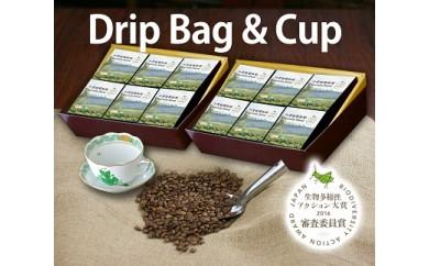 《B10-016》森をまもるコーヒー!竹炭焙煎珈琲ドリップパック & カップセット