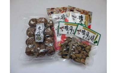 A-29  椎茸問屋本吉 宮崎産乾燥しいたけと加工品セット