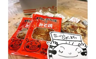 B-07 美味しくてごめんなさい!!かんかん屋のジューシー旨鶏セット