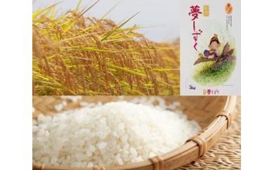 """【地場】ア-33夢しずく5kg(食味""""特A""""評価獲得!)"""