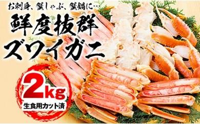 D-45.生食用カットズワイガニ2kg