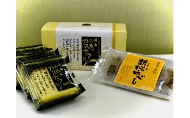 【023】 黄金お米のカステラ&「賢治の宝餅」胡麻クルミゆべし