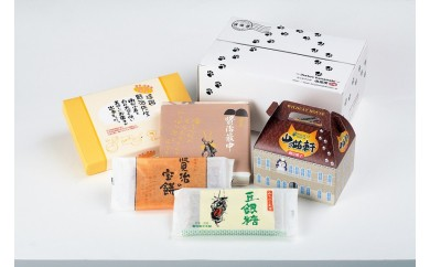 【024】 宮沢賢治の故郷から銘菓詰め合わせセット「山猫便」