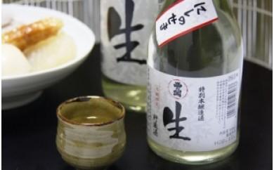 A29344 西の関・生貯蔵酒(720ml×3本/300ml×3本)・通