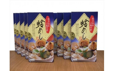 C-13  ♪宮崎県日向市郷土料理♪料亭の味 はまぐり飯の素10個セット