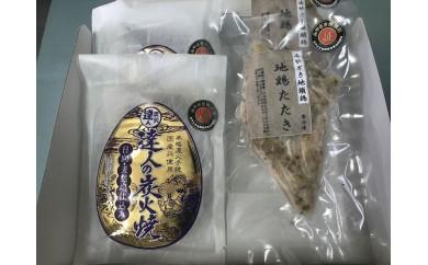 A-15  みやざき地頭鶏DE宮崎名物セット