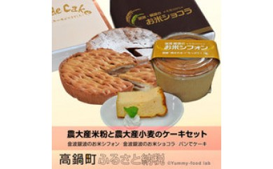 211_sk <農大産米粉と農大産小麦のケーキセット>1か月以内に順次出荷