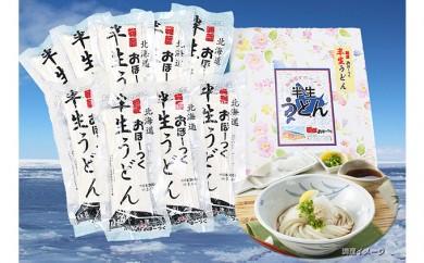 [№5833-0089]友好都市交流北海道湧別町の半生うどん 27食入り (つゆなし)