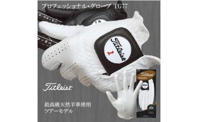 タイトリスト プロフェッショナルグローブ TG77 左手装着用(ホワイト3枚セット)