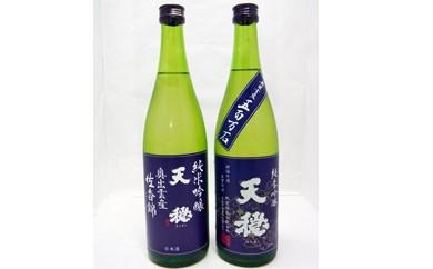 A060:天穏 出雲 純米吟醸酒セット