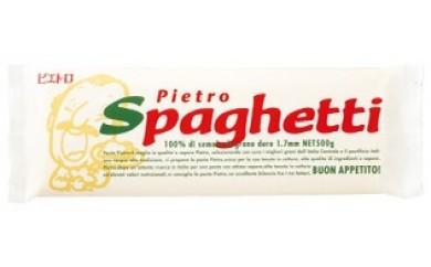 F1053 ピエトロの「スパゲティ(麺)」(500g×6袋)