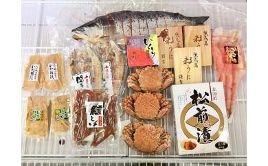 魚介詰合せ 250,000円コース[406362]
