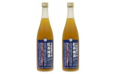 I-111 大和高原の紅茶梅酒2本セット
