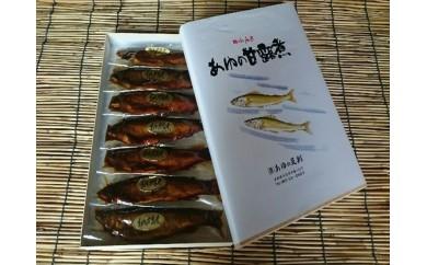 A8-21 鮎の甘露煮