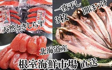 CA-22027 根室海鮮市場<直送>ときしらず、北海道産たらこ、一夜干し開きホッケ[406437]