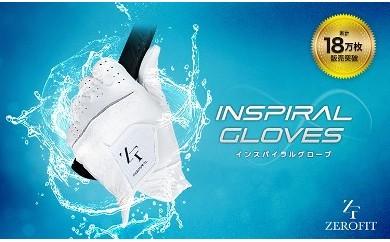 インスパイラル グローブ ゼロフィット 左手装着用(ホワイト3枚セット)