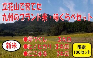 A206.立花山で育てた九州のブランド米・味くらべセット(9キロ)