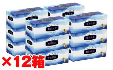 [№5665-0145]エリエール贅沢保湿200組×12箱