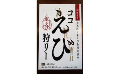 29D-098 秋穂ココえび狩りー5個セット【10,000pt】