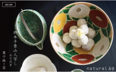 QA22 【波佐見焼 利左エ門窯】御本手魯山人写し 菓子鉢1枚【natural69】