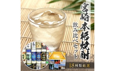 A176 18種類厳選 宮崎本格焼酎飲み比べセット