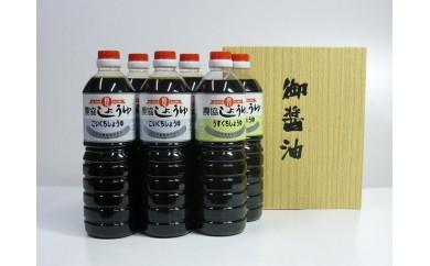 A-68 安心院農協醤油1L詰合せ(6本入)