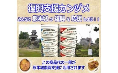 [1104]熊本城の復興を応援する缶詰6缶セット