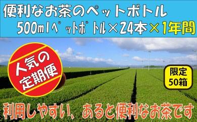 F006.定期便:ペットボトル緑茶(500ml×24本)×12ヶ月/限定50箱