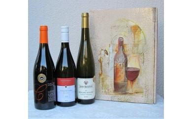 ドイツ・フランス高級ワイン3本セット