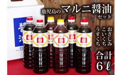 A-112 醤油セットA