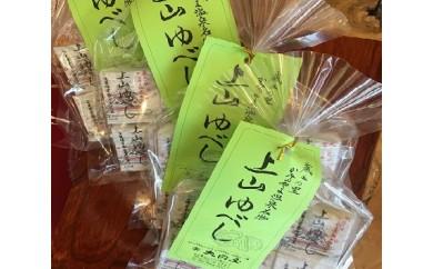 0005-007 上山ゆべし【全国菓子博栄誉金賞受賞】6個入×4袋