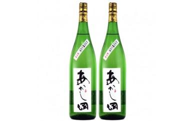 純米吟醸生原酒「あかし田」(1,800ml×2本)【1027265】