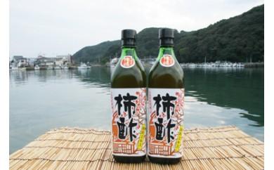 4-9 柿酢セット