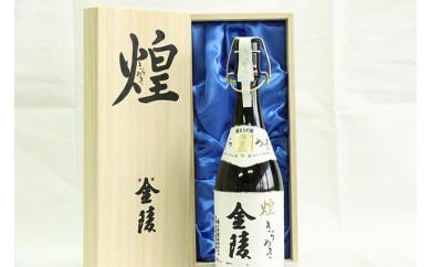 F-4 煌金陵 純米大吟醸1.8リットル(3本)