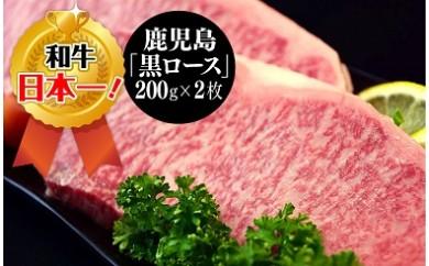 A-211【祝・和牛日本一】鹿児島黒牛ロースステーキ200g×2枚!!