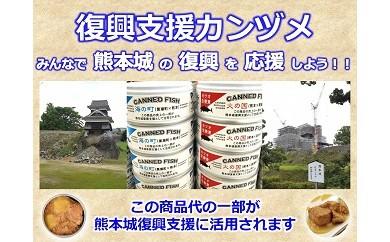 [0595]熊本城の復興を応援する缶詰16缶セット