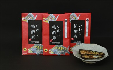 1-6 いわし柿酢煮