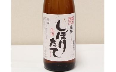 119.清酒曻勢 しぼりたて生酒