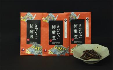 1-7 きびなご柿酢煮