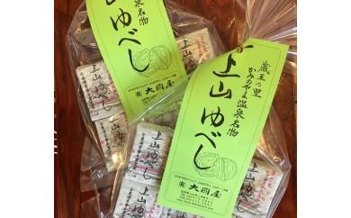 0005-019 上山ゆべし【全国菓子博栄誉金賞受賞】6個入×2袋