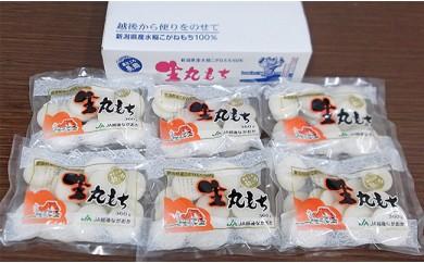 1-290新潟県長岡産「丸もち」2.16kg