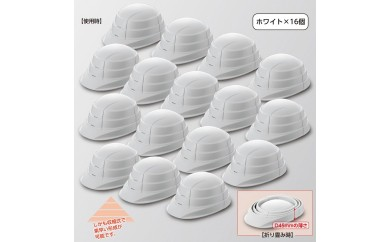 451 防災用折り畳みヘルメット「オサメット16個セット(ホワイト)」